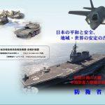 防衛計画の大綱
