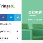 Fringe81初値予想コンセンサス