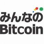 みんなのBitcoin登録