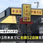 ラーメンチェーン幸楽苑52店舗閉鎖