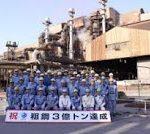 JFE倉敷工場