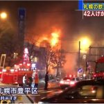 北海道ガス爆発