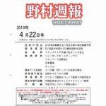 野村週報2019年4月22日