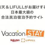 vacationstay