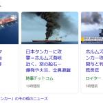 ホルムズ海峡タンカー攻撃