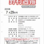 野村週報2019年7月29日号