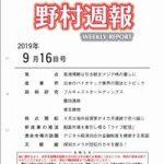 野村週報2019年9月16日号