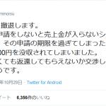 BASE-Tweet