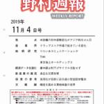 野村證券週報2019年11月4日号