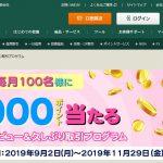 松井証券信用取引デビューキャンペーン