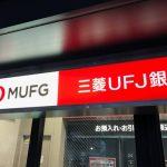 三菱UFJ銀行不稼働口座