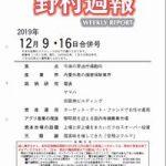 野村證券週報2019年12月9・16日合併号