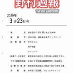 野村週報2020年3月23日号