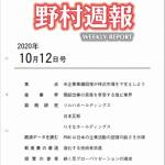 野村證券週報2020年10月12日号