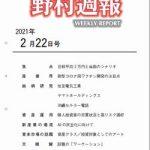 野村週報2021年2月22日号