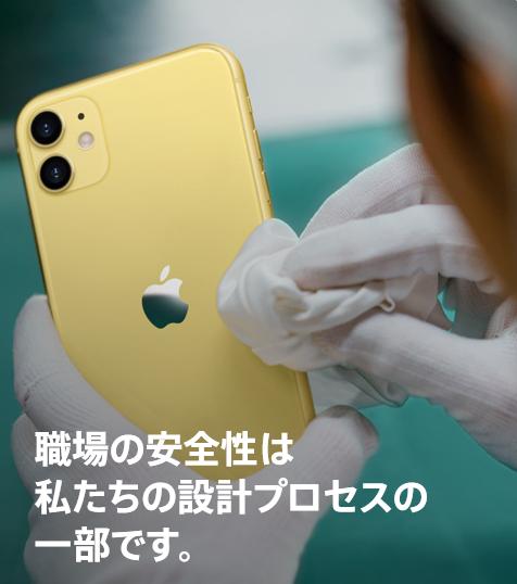 Appleサプライヤーリスト日本