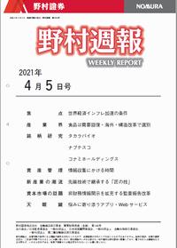 野村週報2021年4月5日号